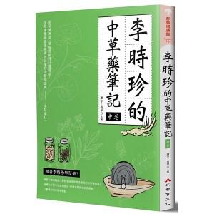 李時珍的中藥草筆記(中卷)