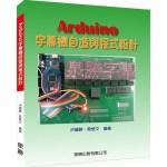 Arduino字幕機自造與程式設計