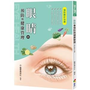 眼睛的預防與健康管理