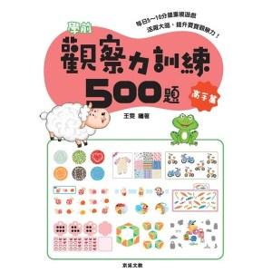 學前觀察力訓練500題【高手篇】