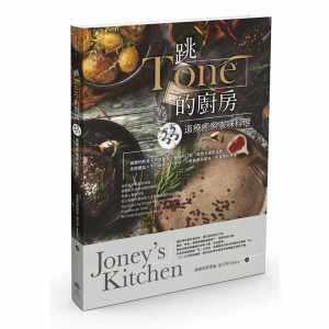 跳Tone的廚房:33道療癒系家味料理Joney's Kitchen