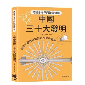 中國三十大發明