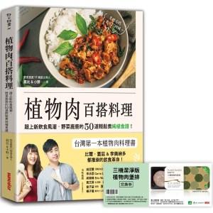 植物肉百搭料理(附限量贈品【三機植物肉堡排兌換券】)