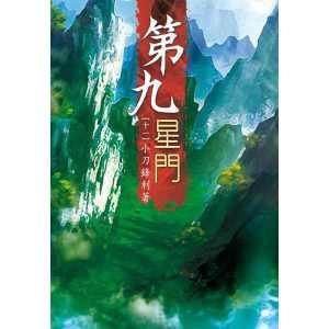 第九星門(第十一卷):君臨東海