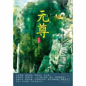 元尊(第六十二卷):討伐聖宮