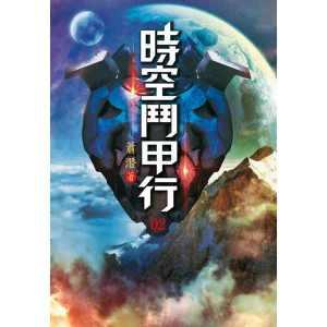 時空鬥甲行(第二卷):另類長生