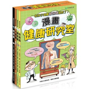 健康研究室系列四書組
