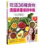 吃這36種食物清腸排毒保持年輕