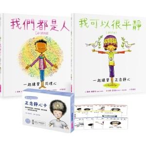 情緒覺察繪本套組:練習正念靜心與同理心(2書+30張靜心卡)