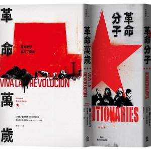霍布斯邦的兩種革命(革命分子+革命萬歲)