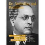 安貝卡博士與印度佛教復興運動:佛教救印度,解放種姓制度、解救印度民主