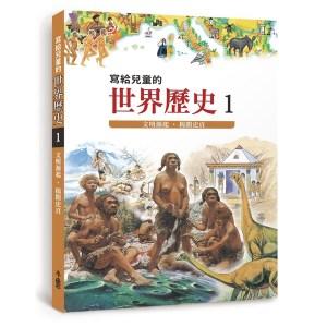 寫給兒童的世界歷史1:文明源起.揭開史頁(三版)