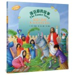 復活節的故事:最偉大的愛(中英對照)