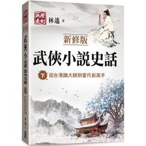 武俠小說史話(下)【新修版】:從台港諸大師到當代新高手