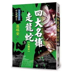 四大名捕走龍蛇(三)大陣仗【經典新版】