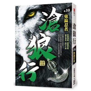 滄狼行(卷10)東瀛忍者