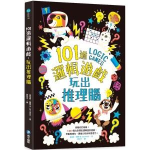 101道邏輯遊戲‧玩出推理腦:挑戰你的極限!100+腦力全開的邏輯益智遊戲,考驗推理力、想像力和分析思考力!