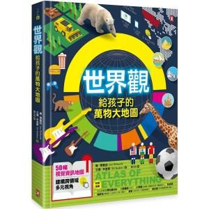 世界觀.給孩子的萬物大地圖【50幅視覺資訊地圖,建構跨領域多元視角】
