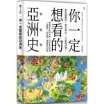 你一定想看的亞洲史