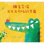 鱷魚艾倫又大又可怕的牙齒(新版)