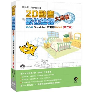 2D動畫的數位繪製大進擊:初心者Good Job微動創養成祕技 (第二版)