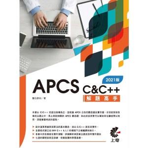 APCS C&C++解題高手(2021版)