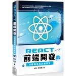 React前端開發:同構應用與狀態管理(第二版)