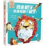 我會刷牙,也會幫獅子刷刷牙:幼兒生活互動學習繪本(硬頁書)