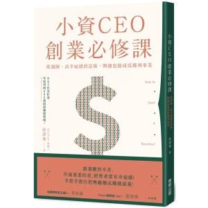 小資CEO創業必修課:低風險、高幸福感致富術,興趣也能成為獲利事業