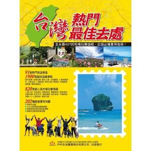 台灣熱門最佳去處