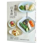 季節日本漬112:順應時令、友善身體, 從淺漬、經典到食療,可品嚐四季的手作漬物。