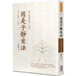 因是子靜坐法:靜心冥想的第一本書