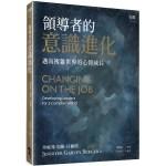 領導者的意識進化:邁向複雜世界的心智成長