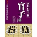 圍棋自學手冊:官子篇