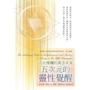 五次元的靈性覺醒:活在燦爛的黃金未來