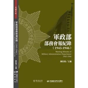 軍政部部務會報紀錄(1945-1946)