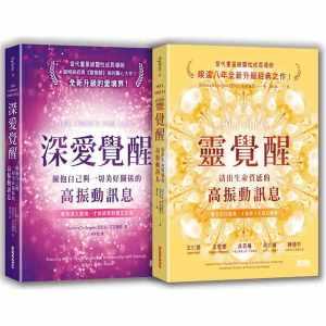 【安吉麗思靈魂智慧套書】(二冊):《靈覺醒:活出生命質感的高振動訊息》、《深愛覺醒:擁抱自己與一切美好關係的高振動訊息》