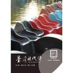 臺灣現代詩:第65期
