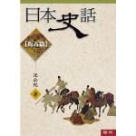 日本史話:近古篇(三版)