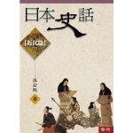 日本史話:近代篇(三版)