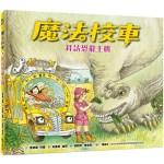 魔法校車05:拜訪恐龍王朝(經典必蒐版)