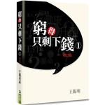 窮得只剩下錢(1)(書+CD增訂版)(精裝)