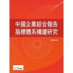 中國企業綜合報告指標體系構建研究