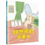 好想飛的兔老大(日本《MOE》繪本屋大賞新人獎,獨家限量贈品「再接再厲」貼紙、「追夢兔老大」面具)