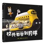 校外教學到月球(阿波羅11號登月五十週年紀念,獨家限量贈品「登月校車」創作遊戲卡)