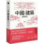 手繪中國建築漫遊史:建築大師梁思成弟子,300個中式建築故事一次講透!