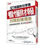 50張圖教你學會看懂財報找出飆股賺價差:股價的魔鬼藏在細節裡,散戶必知的33個技巧