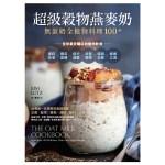 超級穀物燕麥奶・無蛋奶全植物料理100+:補鈣抗老X穩定血糖X低卡減重X改善腸胃X低脂去敏X緩解三高,全球最受矚目的植物飲食