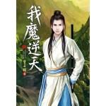 我魔逆天(第八卷):驪山五聖