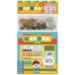 玩錢幣學算數:超商篇(內含1本練習本+4種擬真鈔票+4種擬真錢幣+1個收納夾鍊袋)